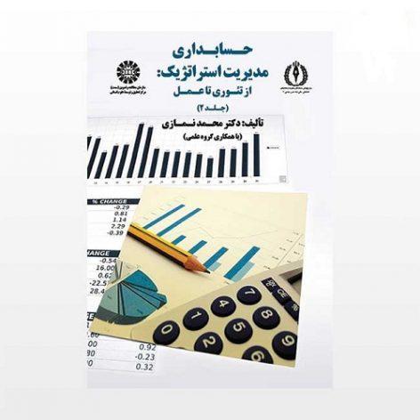 پاورپوینت حسابداری مدیریت استراتژیک تالیف دکتر محمد نمازی (فصل سوم)