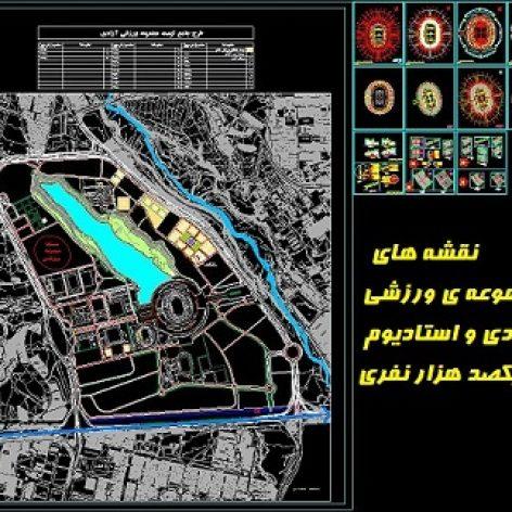 نقشه های جامع مجموعه ورزشی آزادی و استادیوم یکصد هزار نفری