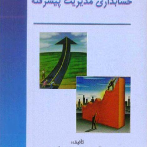 خلاصه کتاب حسابداری مدیریت پیشرفته دکتر سجادی