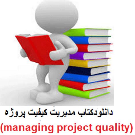 کتاب مدیریت کیفیت پروژه