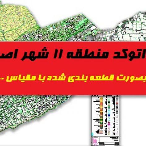 جامع ترین نقشه اتوکد منطقه ۱۱ شهر اصفهان