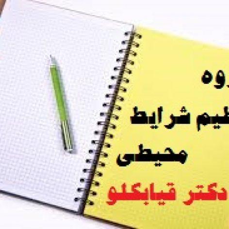 جزوه تنظیم شرایط محیطی دکتر قیابکلو – دانشگاه تهران