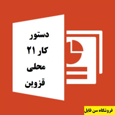 پاورپوینت دستور کار ۲۱ محلی قزوین سند توسعه پایدار برای قرن 21