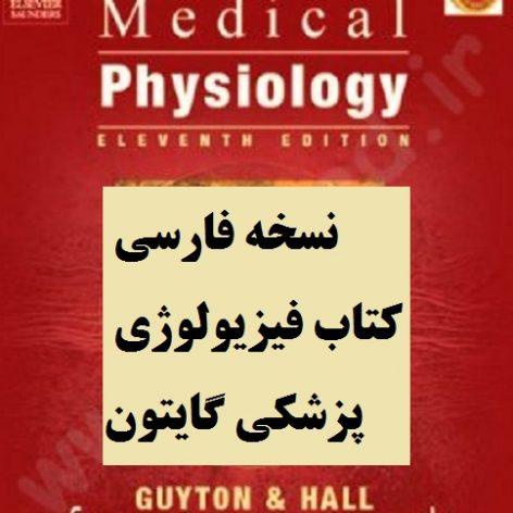 کتاب فیزیولوژی پزشکی گایتون