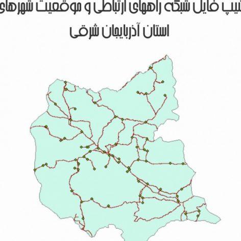 دانلود فایل جامع نقشه GIS راههای استان آذربایجان شرقی