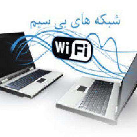 پروژه بررسی کامل امنیت در شبکه های بی سیم WIFI