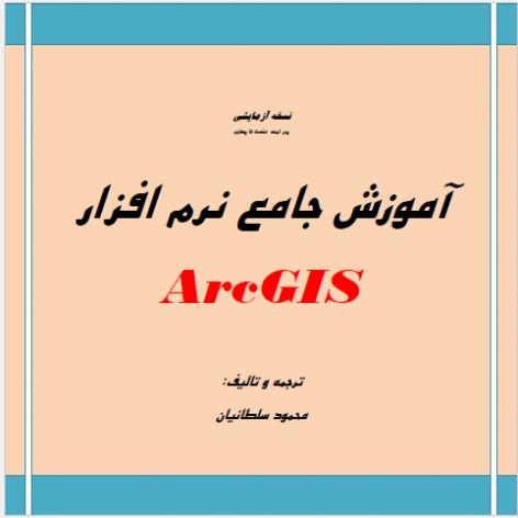 دانلود کتاب آموزش Arc GIS محمود سلطانی