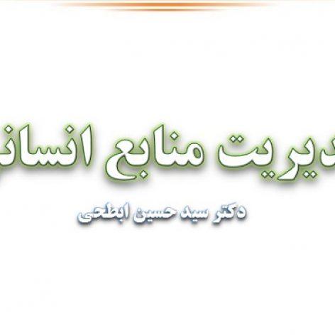 کتاب مدیریت منابع انسانی دکتر ابطحیPPT