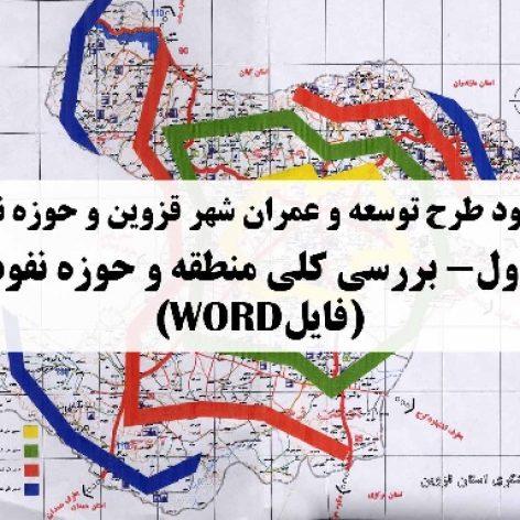 طرح جامع توسعه و عمران شهر قزوین و حوزه نفوذ