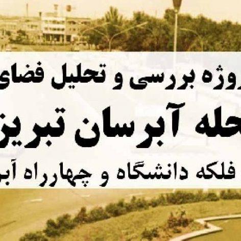 کامل ترین پروژه شهرسازی بررسی محله آبرسان تبریز