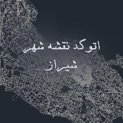 اتوکد جامع نقشه شهر شیراز (نقشه کامل شهر)