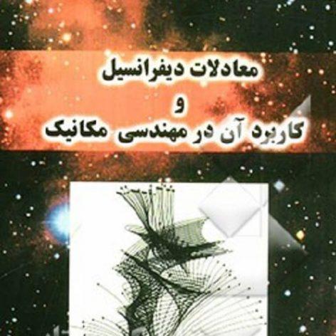 تحقیقات کاربرد معادلات دیفرانسیل در مکانیک
