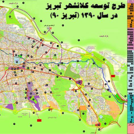 جامع ترین طرح توسعه و عمران شهر تبریز