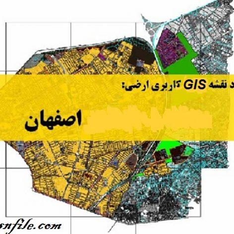 نقشه جی ای اس (GIS) کاربری اراضی اصفهان
