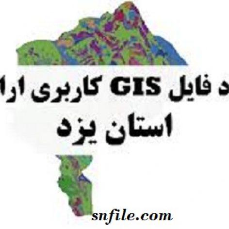 دانلود نقشه GIS کاربری اراضی استان یزد