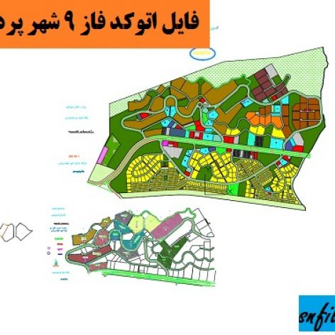 فایل اتوکد فاز 9 شهر پردیس